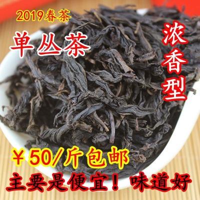 单丛茶 潮州凤凰单丛 单枞茶乌龙茶 浓香 批发500g