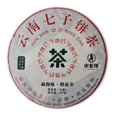 19年勐海味明前春古树料云南七子饼茶(生茶),里外一口料,赔钱引流