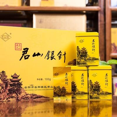 2020新茶君山银针 岳阳黄茶 礼盒包装  送礼佳品 100克/提