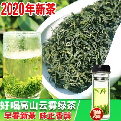 绿茶新茶高山云雾绿茶2020新茶茶叶浓香型日照充足绿茶散装500g