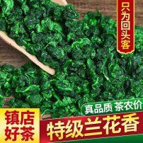 2020年新茶安溪高山兰花香铁观音春茶浓香型特级散装500g乌龙茶叶