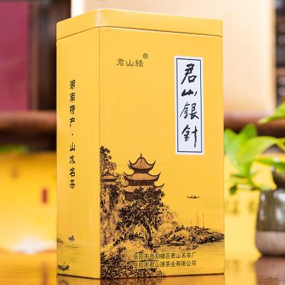 2020年明前春茶 新茶 君山银针 岳阳黄茶 湖南特产 125克/罐