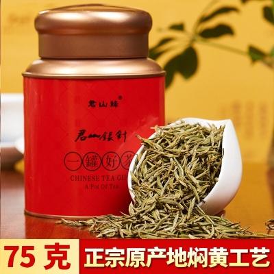 君山银针一号 岳阳黄茶 特产明前头采浓香型茶 芽头茶 散装 75克/罐