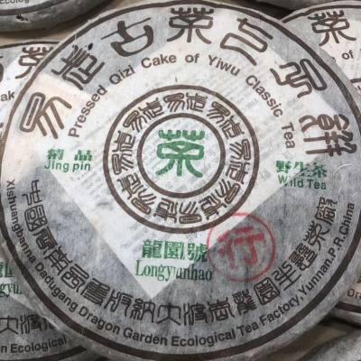 2003年龙园号易武野生茶 昆明仓 品相干净完美 400g/片