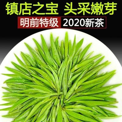 雀舌2020新茶绿茶茶叶散装明前日照高山毛尖茶四川竹叶青雪芽100g