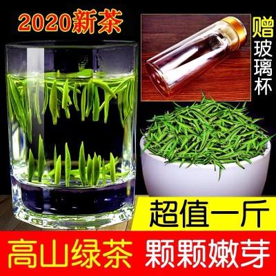 雀舌2020年新茶春茶明前毛尖茶翠芽高山绿茶浓香型散装茶叶嫩芽250g