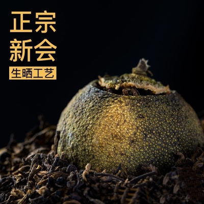 正宗新会小青柑 【正品】生晒 小青柑普洱茶 柑普茶 天马 小青甘茶
