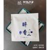 醉香迷你小茶片云南普洱生茶独立包装厂家推荐自饮赠人礼袋包邮