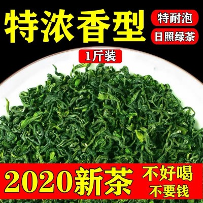 买一送一共一斤日照绿茶2020新茶春茶叶袋装散装山东正宗板栗香特级口感
