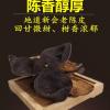 20年老陈皮 【正品】正宗新会陈皮 陈皮泡水 陈皮干 广东新会特产天马