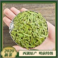 2020新茶正宗龙井茶叶杭州豆香绿茶高山龙井春茶浓香型