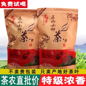 正山小种红茶武夷山桐木关特级浓香型散装袋装正宗红茶春茶叶500g