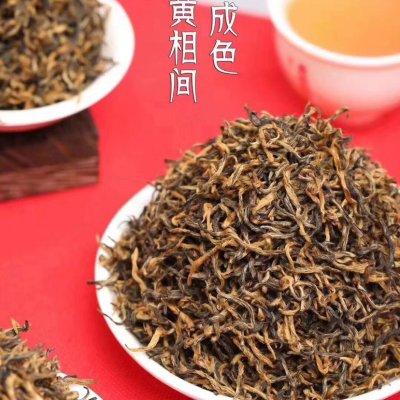 金骏眉红茶特级正宗武夷山浓香蜜香型金俊眉黄芽散装茶叶500g新茶