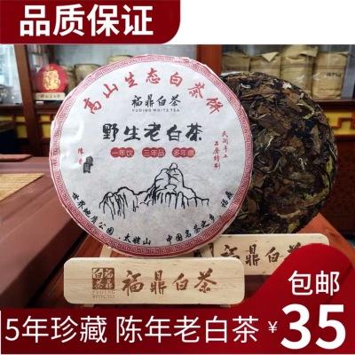 浓香型寿眉老白茶350g茶饼福鼎白茶高山日晒茶叶厂家直销2015年茶叶