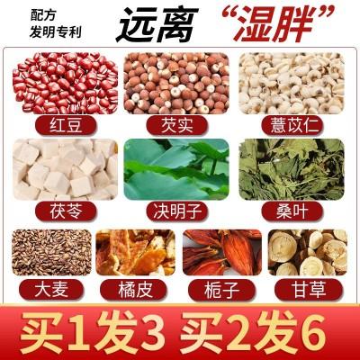 【远离湿胖】红豆薏米茶健脾胃祛湿茶芡实组合水果养肝养生茶90包