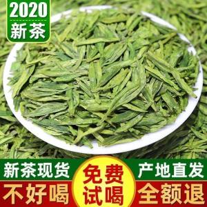 雨前龙井茶2020年新茶叶春茶浓香耐泡绿茶龙井茶茶农直销200克