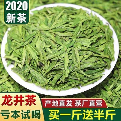 雨前龙井茶2020年新茶叶春茶浓香耐泡绿茶茶农直销买一斤送半斤