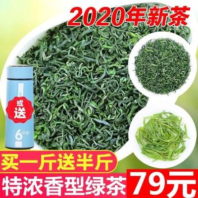 2020新茶叶特级日照绿茶云雾春茶浓香型买一斤送半斤