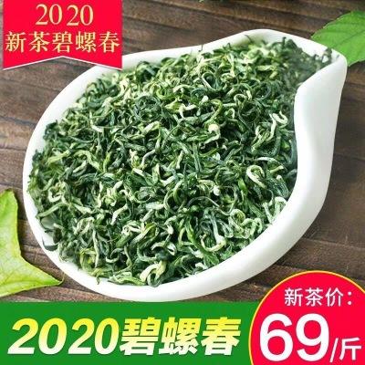 碧螺春2020新茶特级茶叶散装明前苏州洞庭茶叶春茶嫩芽500g高山绿茶