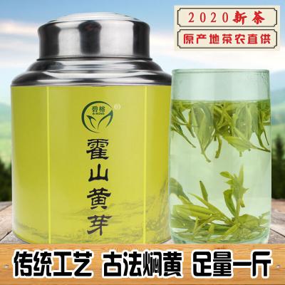 霍山黄芽2019新茶黄茶精品雨前黄芽50克250克500克多种规格
