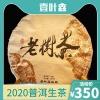 壹叶鑫普洱茶生茶2020年老树茶回甘好茶汤明亮茶饼357克