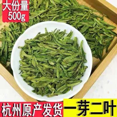 2021新茶杭州龙井43号雨前龙井茶叶500g绿茶浓香型散装茶