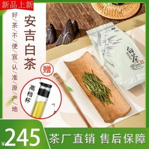 正宗安吉白茶2020新茶明前春茶浓香型TE级高山茶叶绿茶礼盒罐125克