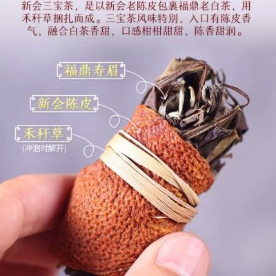 陈皮三宝茶陈皮寿眉禾杆草组合一斤装每个独立包装一颗一泡香味浓郁全国包邮