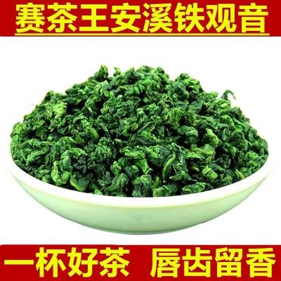 2020新茶叶特级安溪铁观音清香型乌龙茶浓香型小包500g