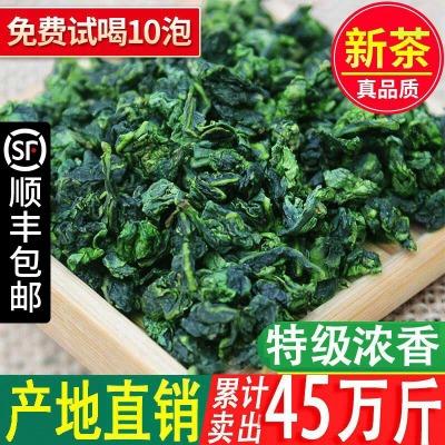 买一送一共500g 安溪铁观音2020新茶浓香型高山茶乌龙茶散装 包邮