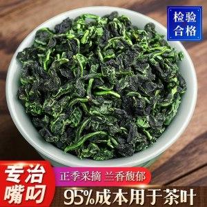 纯手工安溪铁观音2021新茶高山兰花香特级浓香型500g 乌龙茶正味