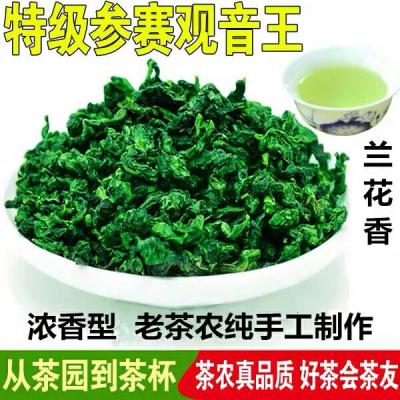 2020年新茶安溪高山兰花香铁观音春茶浓香型特级500g乌龙茶叶