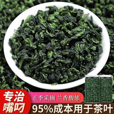 安溪铁观音2020新茶散装特级浓香型兰花香乌龙茶罐装500g