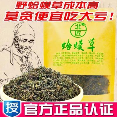蛤蟆草茶 炒制非晒干野生新鲜癞蛤蟆草干 荔枝草雪见草茶150g