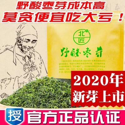 野生酸枣芽茶 正品炒制嫩芽山东特级春天酸枣仁叶茶叶睡眠茶
