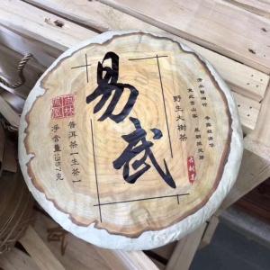 《祥馨茶业》之易武生茶,357克