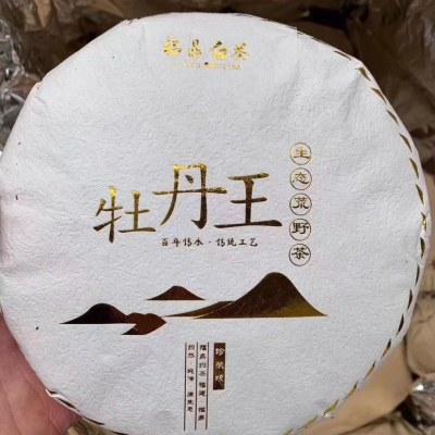 祥馨茶业之2020年福鼎白茶牡丹王,357克一饼