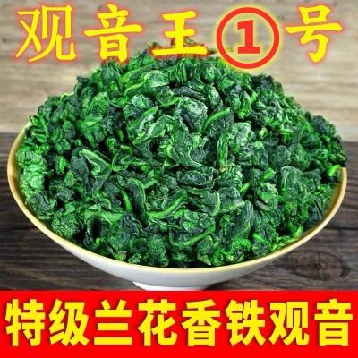2020新茶绿茶观音王1号浓香型兰花香茶叶特级散装袋装500g乌龙茶