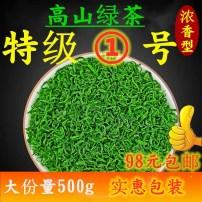 2020新茶绿茶碧螺春浙江高山云雾绿茶特级1号明前炒青绿茶散装