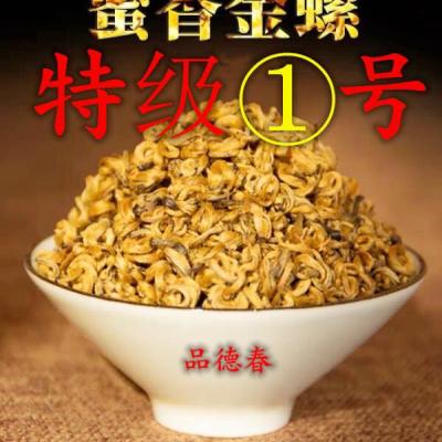 2020新茶云南凤庆特级1号古树金螺滇红茶 蜜香浓香型 单芽红茶
