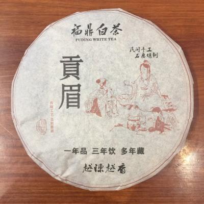 老白茶茶饼/福鼎白茶茶饼/陈年老白茶350克