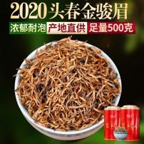 2020新茶正宗武夷山特级金骏眉红茶蜜香型桐木关金骏眉春茶500g包邮