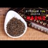 2020桂圆香金骏眉好茶精选武夷山红茶罐装小包装散装