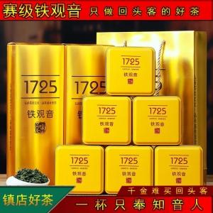 新茶安溪铁观音兰花香回甘浓香型茶叶1725礼盒装500g