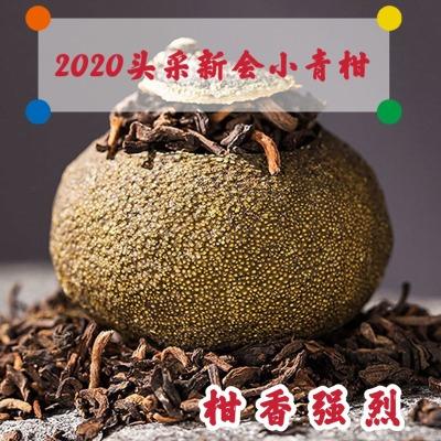 小青柑 批发价 【正品保证】2020正宗新会头采小青柑陈皮普洱茶柑普茶