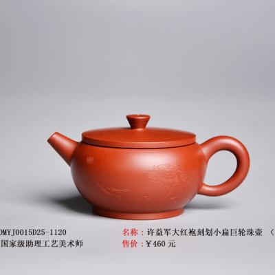 许益军大红袍刻划小扁巨轮珠壶(120cc)