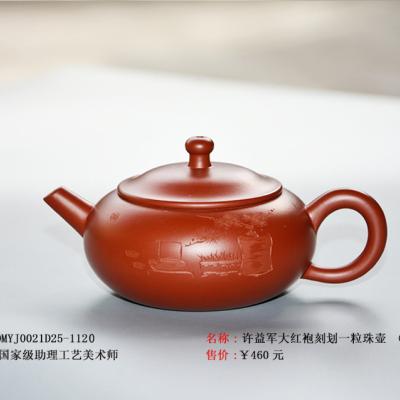 许益军大红袍刻划一例珠壶(150cc)
