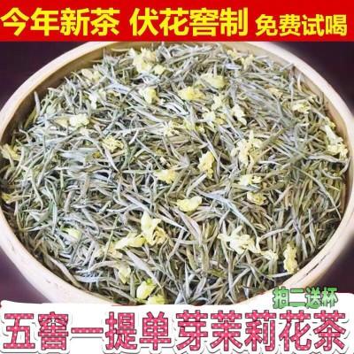 茉莉花茶新茶叶非特级浓香型绿茶四川峨眉毛尖袋装250克
