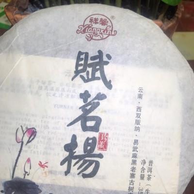 《祥馨茶业》独家订制,(赋茗扬)之易武麻黑老寨古树春茶。
