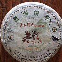 06年嘉木新秀典藏8688生茶有机认证特价包邮